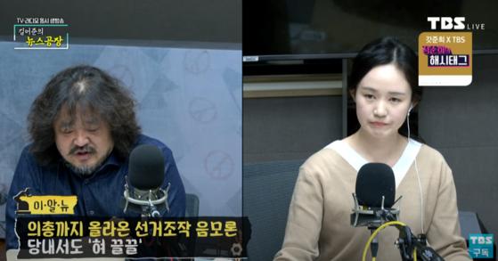 TBS 라디오 김어준의 뉴스공장 21일 방송 화면. TBS 유튜브 캡처