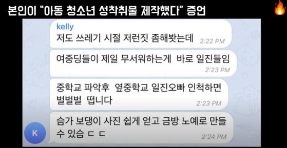 추적단불꽃이 공개한 n번방 공범자 켈리의 텔레그램 대화록. [추적단불꽃 유튜브 캡처]