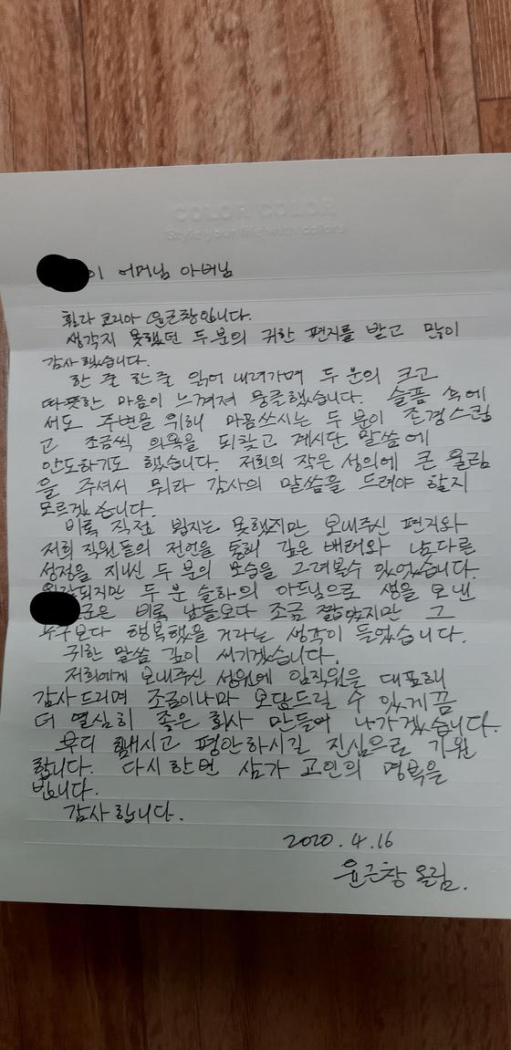휠라 코리아 윤근창 대표가 정군의 부모에게 보낸 자필 편지. 유족 제공