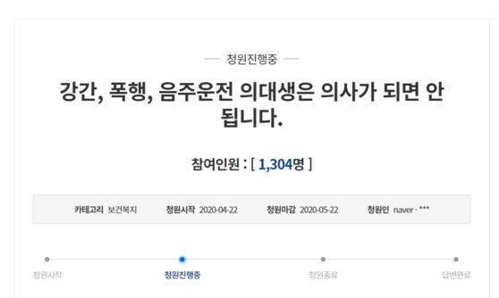 22일 청와대 국민청원 홈페이지에 올라온 전북대 졸업반 의대생 A씨에 대한 제적 요청 청원글. 청와대 국민청원 홈페이지 캡처