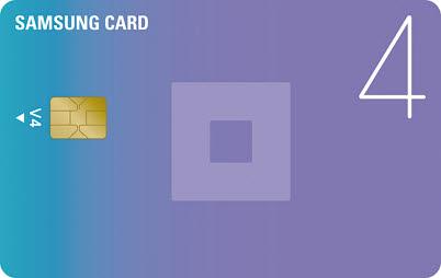 숫자카드 V4는 상품별 라이프스타일을 다섯 가지로 구분해 생활 필수영역에서 할인 혜택을 제공한다. [사진 삼성카드]