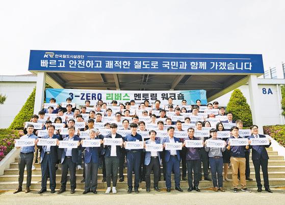 '2019년 리버스 청렴 멘토링 워크숍' 참가자들이 기념사진을 촬영하고 있다.