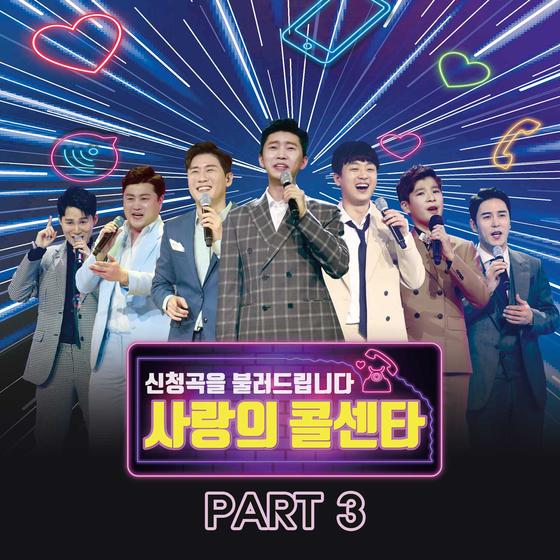 TV조선 '내일은 미스터트롯'