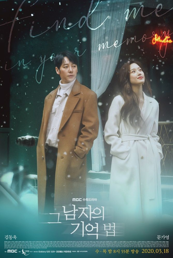 MBC 수목극 '그 남자의 기억법'