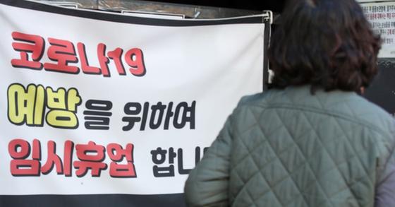 한 클럽에 입구 앞에 임시휴업 안내문이 붙어있다. 사진과 기사 내용은 직접적인 관련이 없습니다. 연합뉴스