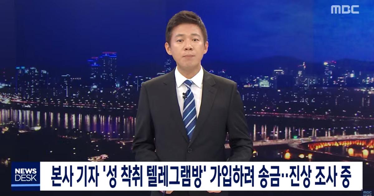 24일 MBC 뉴스데스크에서 왕종명 앵커가 MBC 기자가 '박사방'에 유료 회원으로 가입하려 했다는 사실을 밝히고 있다. MBC 캡처