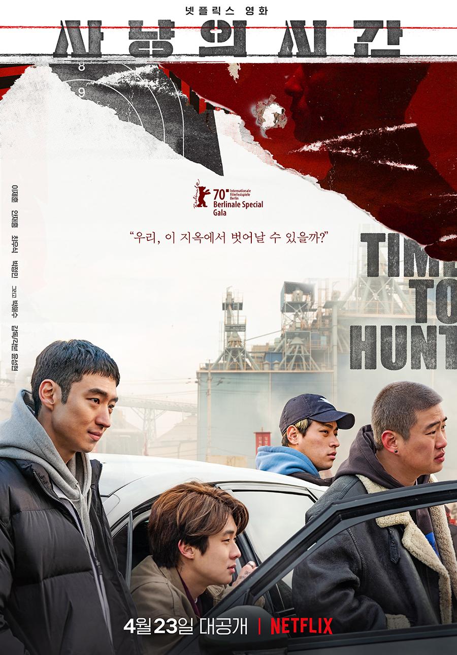 사진 영화 '사냥의 시간' 포스터. 리틀빅픽처스