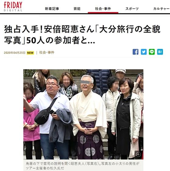 일본 주간잡지 '프라이데이'가 25일 웹사이트를 통해 공개한 아키에 여사(오른쪽)의 오이타현 우사신궁 참배 여행 당시 촬영 사진. 연합뉴스
