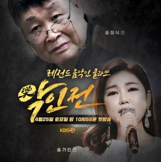 KBS '악인전' [자료=KBS]