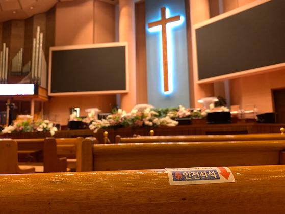교회 성전 내 의자에 '거리두기 스티커'를 붙였다. [여의도순복음교회]