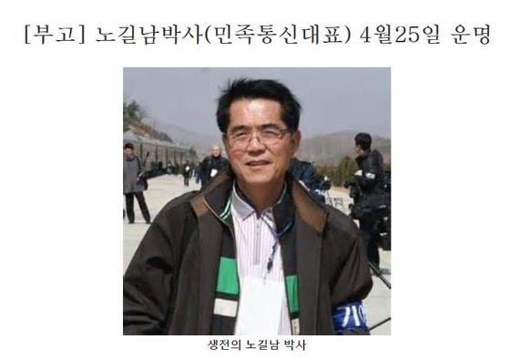 재미 친북인사 노길남(76) 민족통신 대표가 코로나19 증세를 보이다가 25일(현지시간) 사망했다고 민족통신이 전했다. [민족통신 홈페이지 캡처]