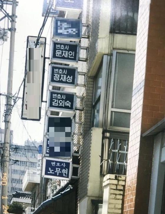 과거 법무법인 부산 사무실 간판. 사진 중앙포토