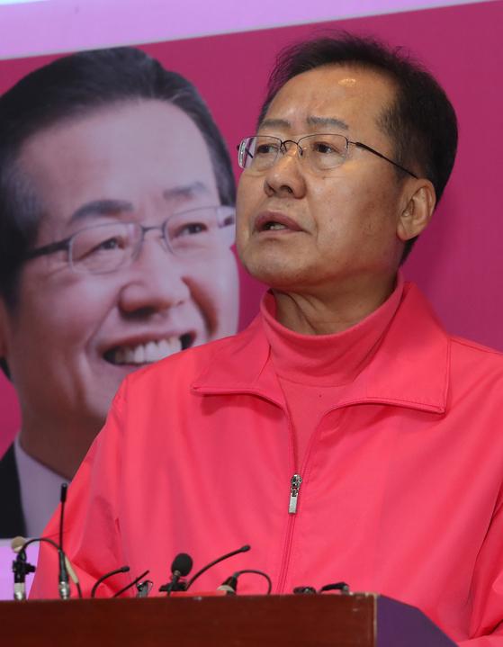 홍준표 전 자유한국당 대표 [중앙포토]