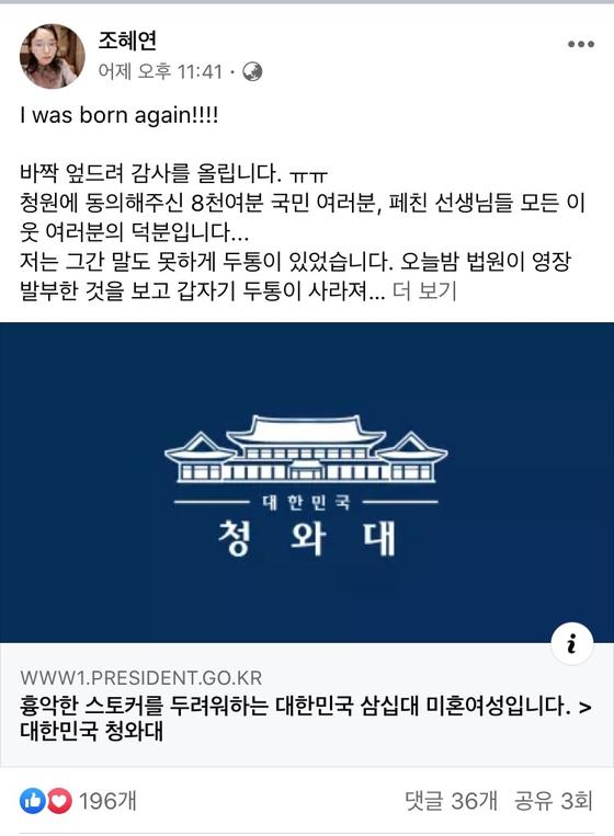 프로 바둑기사 조혜연 9단 페이스북 캡처.
