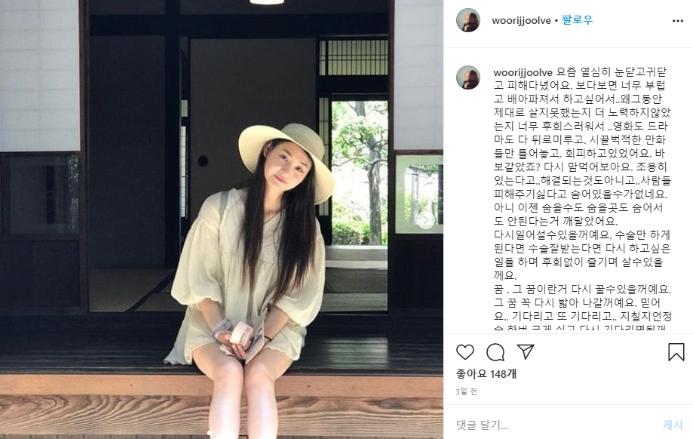 사진 배우 윤주 인스타그램