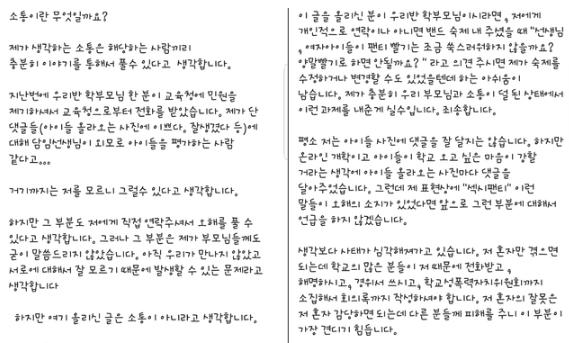 울산 모 초등학교 교사 B씨의 입장문. 사진 온라인 커뮤니티
