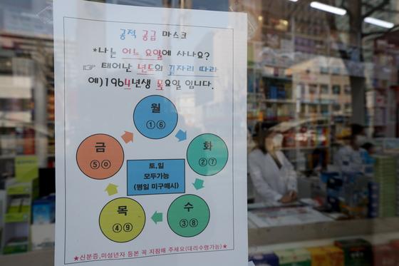 서울 종로구 한 약국에 마스크 구입 요령 안내문이 붙어 있다. 최정동 기자