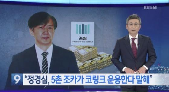 KBS 조국 관련 보도. KBS 홈페이지 캡처