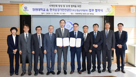 한국승강기안전공단 부산경남지역본부와 창원대학교가 28일 지역인재 양성 및 상행협력을 위한 업무협약식을 갖고 있다.
