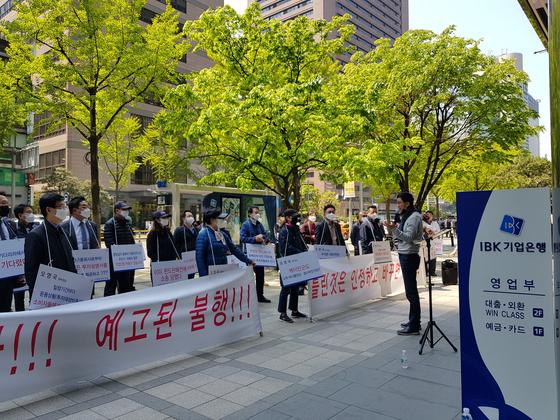 28일 서울 중구 기업은행 본점 앞에서 환매중단으로 지급이 유예된 '디스커버리 펀드' 투자금 회수를 촉구하는 시위가 열렸다. 성지원 기자