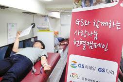GS리테일은 2006년 대한적십자사와 약정식 체결 후 매년 '사랑의 헌혈 캠페인'을 진행하고 있다. 헌혈 캠페인에 참여한 임직원은 누적 1만 명을 넘어섰다. 임직원이 받은 헌혈증은 백혈병·소아암 환아 등에게 제공한다. [사진 GS그룹]