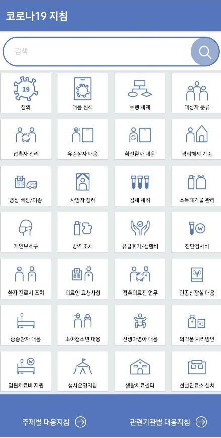 서울시 코로나19 지침 검색 앱 화면.