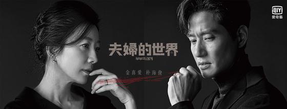 중국 온라인동영상서비스(OTT) 아이치이의 페이스북 홈페이지에 메인 화면에 등록된 JTBC 부부의 세계. 아이치이 페이스북.