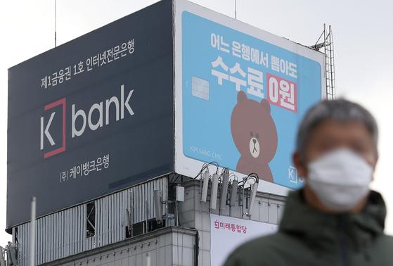 서울 종로구 케이뱅크 사옥. 뉴스1