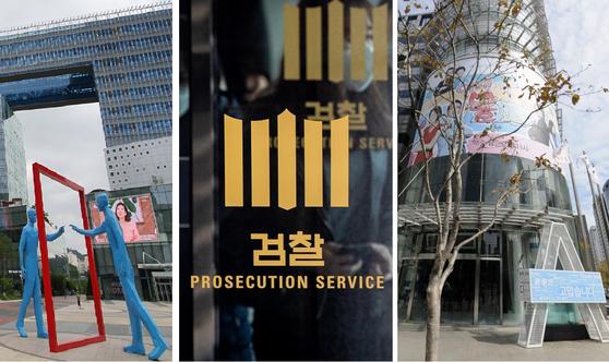 왼쪽은 서울 상암동 MBC 본사 건물. 가운데는 서울 서초동 서울중앙지검 로비에 붙어 있는 검찰 로고. 오른쪽은 서울 종로구 채널A 본사 건물. [중앙포토·뉴스1·카카오지도]