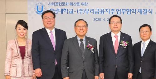 우리금융·강남대 사회공헌 업무협약