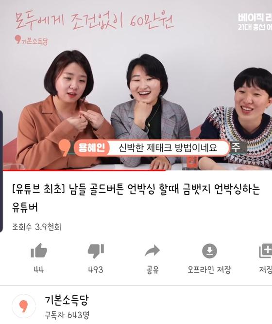 용혜인 당선인이 유튜브 라이브 방송 도중 국회의원 뱃지를 10만원에 사서 중고로 팔자는 한 시청자의 말에 '신박한 재테크'라고 답변하는 내용의 영상이 논란이 됐다. [유튜브 캡쳐]