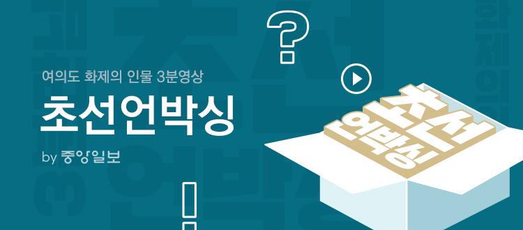 """[초선언박싱]정치9단 박지원 꺾은 김원이 """"이젠 목포의 남자"""""""