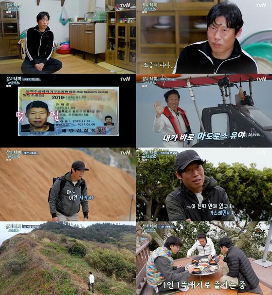 tvN '삼시세끼' 유해진