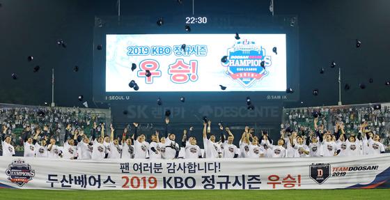지난해 10월 1일 정규시즌 우승을 차지한 두산 선수단의 모습. [연합뉴스]