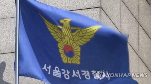 서울 강서경찰서. 연합뉴스TV