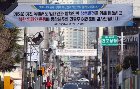 착한임대인 참여 관련 감사의 현수막. 연합뉴스