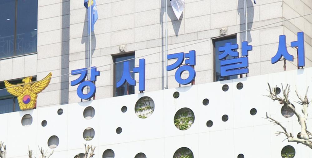 서울강서경찰서 전경. 연합뉴스TV