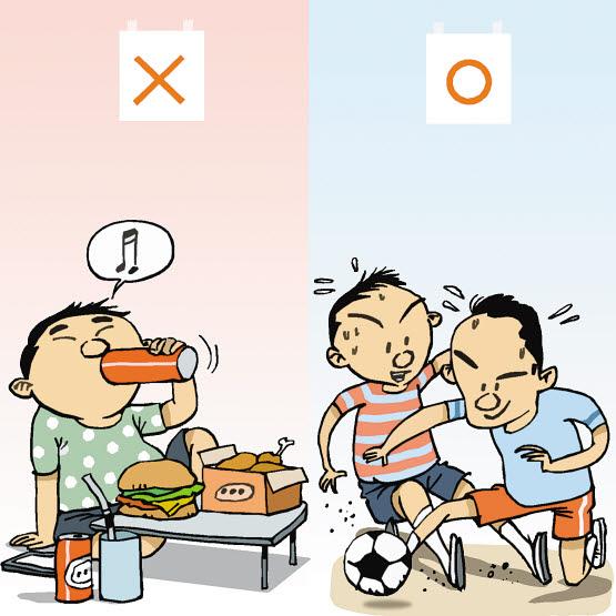 공놀이는 아이가 꾸준히 집중할 수 있는 훌륭한 운동법이다. 단 콜라처럼 당분이 많은 식품 섭취는 제한해야 한다.