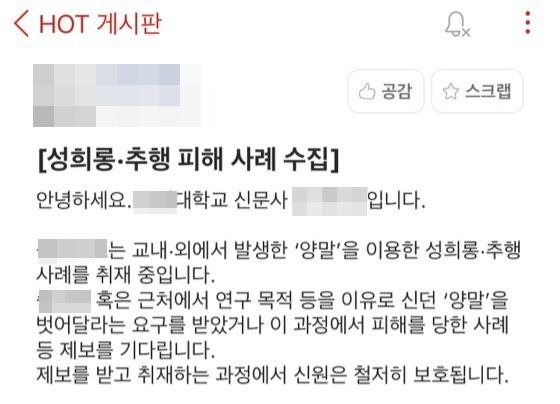 대학 익명 커뮤니티에 올라온 글. A씨 제공