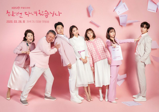 KBS 2TV 토일극 '한 번 다녀왔습니다;