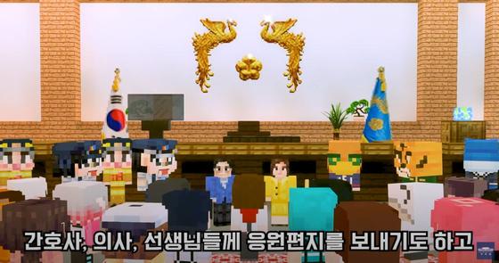 마인크래프트 게임으로 구현된 청와대 내부 모습. 유튜브 캡처
