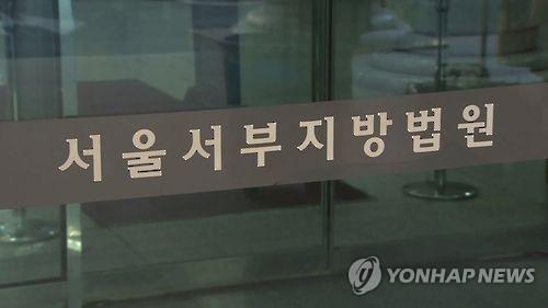 서울서부지방법원. 연합뉴스TV 캡처