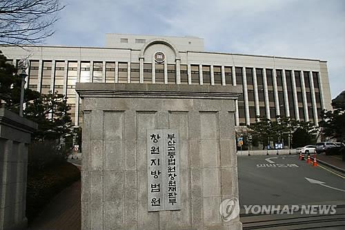 창원지법 전경. 연합뉴스