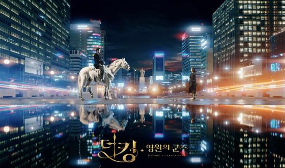 '더 킹: 영원의 군주'의 한 장면 [사진 SBS]