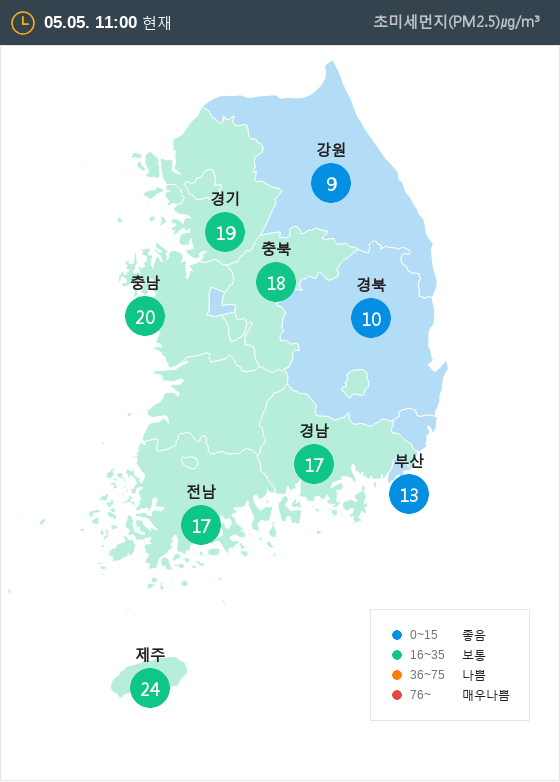 [5월 5일 PM2.5]  오전 11시 전국 초미세먼지 현황