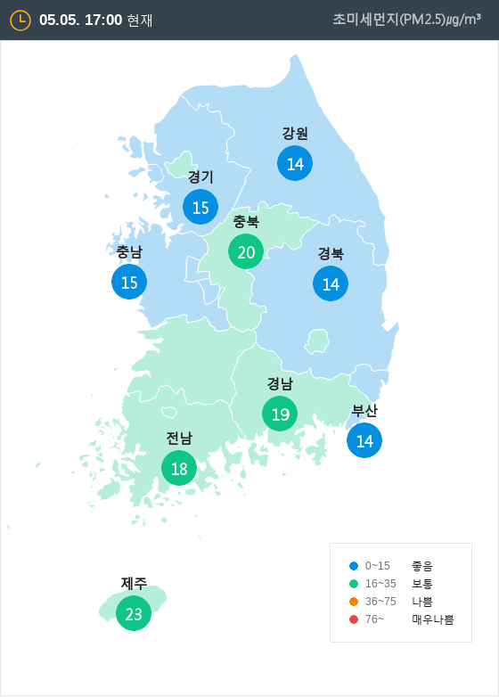 [5월 5일 PM2.5]  오후 5시 전국 초미세먼지 현황