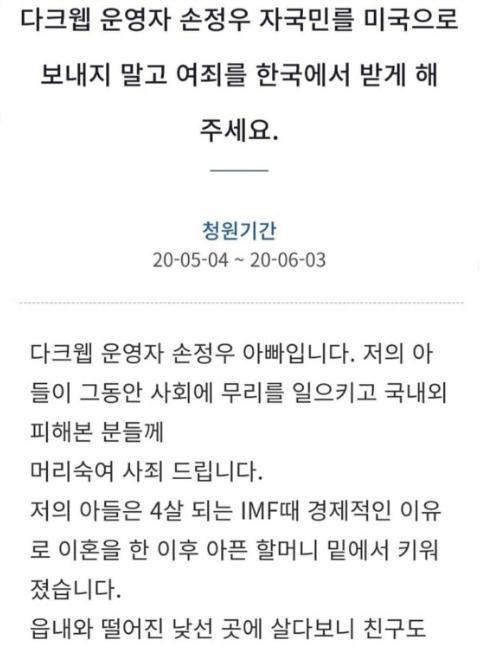 자신을 손정우(24)씨의 아버지라고 밝힌 인물이 청와대 국민 청원 홈페이지에 올린 글. 인스타그램 캡처