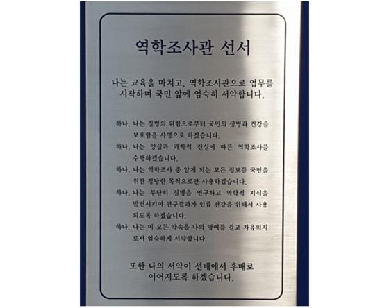 역학조사관 선서. [질병관리본부]