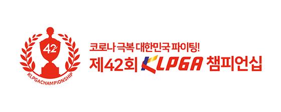 KLPGA 챔피언십이 14일 개막한다. [사진 KLPGA]