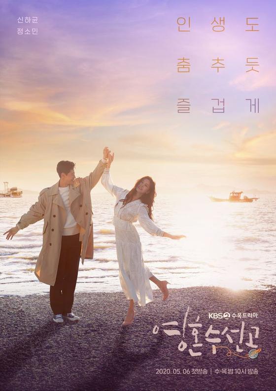 KBS 2TV 수목극 '영혼수선공'